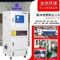 線路板切割粉塵集塵器 PLC柜式粉塵集塵機 7.5KW激光切割除塵器