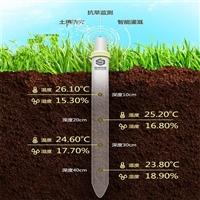 江门市土壤墒情在线监测站,IP68等级土壤温湿度