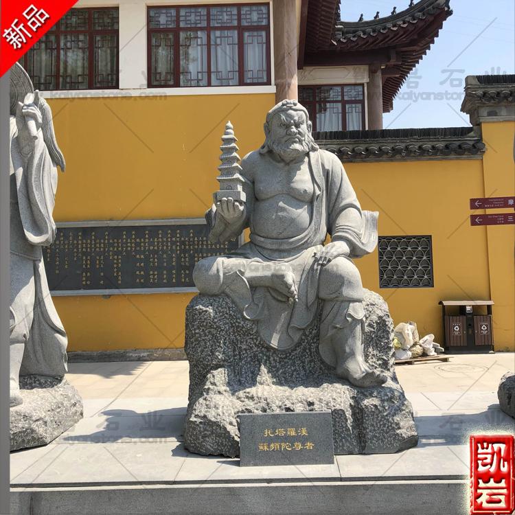 寺庙石雕十八罗汉  福建石雕十八罗汉厂家  整套十八罗汉石雕价位