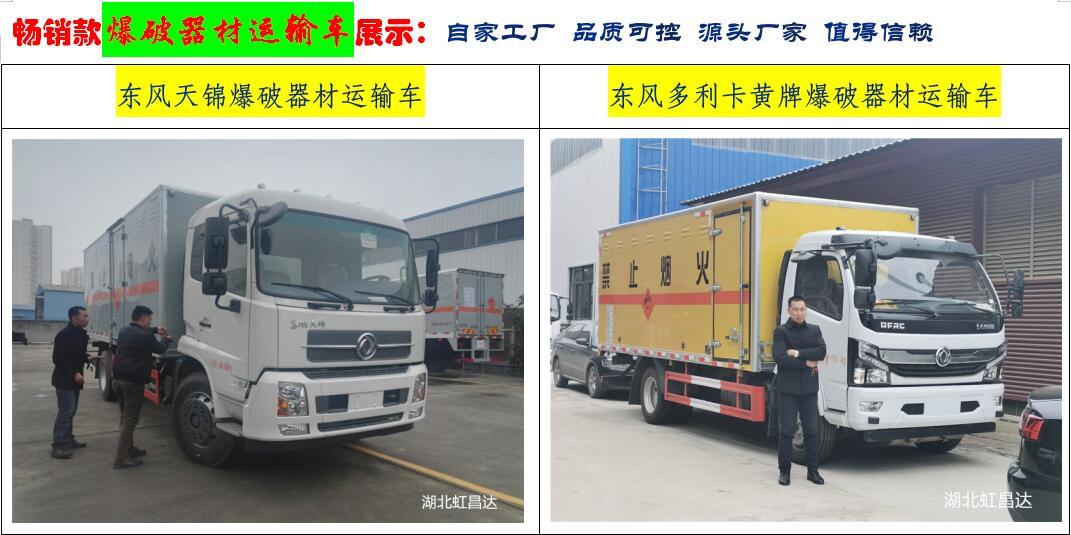 广东爆破混装车,厂家直供东风6.635吨炸药运输车报价