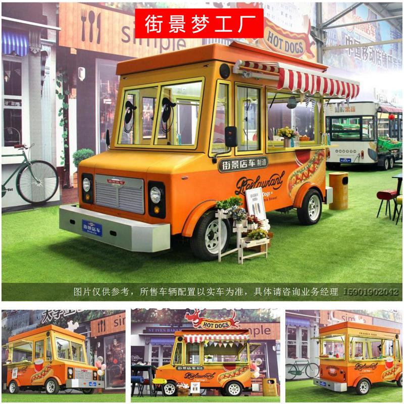 供应多功能流动小吃车 移动冷饮餐车