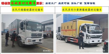 广元危货车,民爆物品专用运输车,自家工厂,品质可控