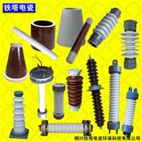湿电收尘瓷瓶石英管,瓷套,95瓷转轴,瓷支柱,穿墙套管高分子绝缘轴
