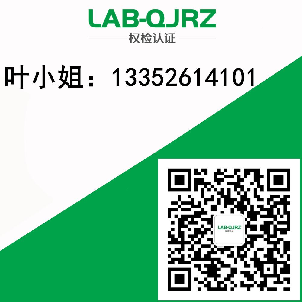 京东检测报告  检测报告价格