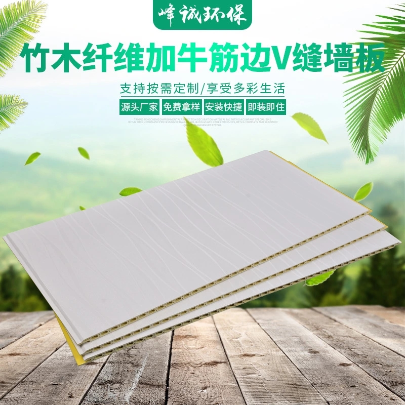 厂家供应竹木纤维集成墙板600mm内墙装饰板长度花色可定制