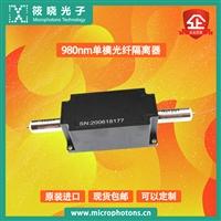 筱晓光子980nm单模光纤隔离器高隔离度高承受功率低插入损耗