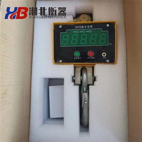 湘北标准直视电子吊秤 厂家批发电子吊钩称 3吨5吨15吨20吨吊磅秤