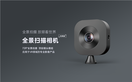 8K全景扫描相机上传作品价值体现