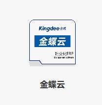韶关金蝶软件