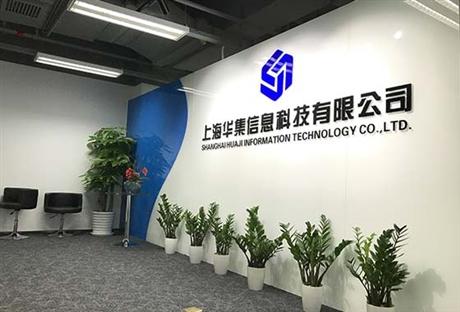 华集信息提供一站式商务直播服务