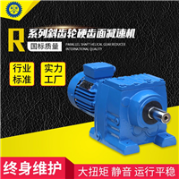 供应R97R57DR63L4斜齿轮减速机源头厂家RX97 RXF97