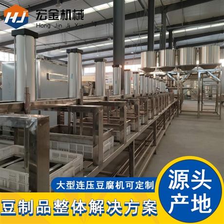 新型豆腐機設備 北京全自動豆腐生產機 豆制品助力鄉村振興