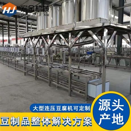 全自動步進式豆腐機 濰坊日產9噸大型豆腐生產線 批發價格