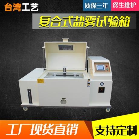 盐雾试验机 模拟汽车振动台 箱包提放试验机 按键寿命试验机 厂家