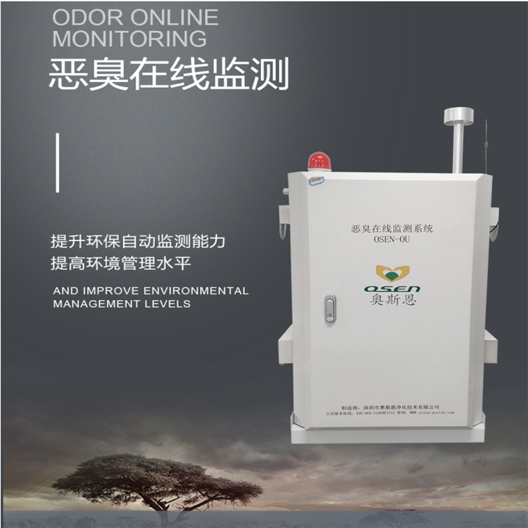 排污河在线恶臭浓度监测系统 污水处理厂恶臭气味检测仪