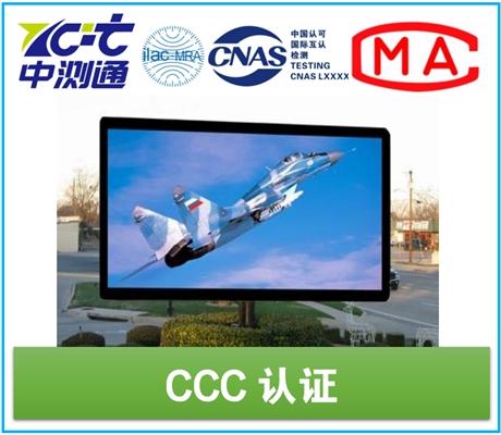 人脸识别锁全自动CE认证-FCC认证测试实验室江苏省镇江市
