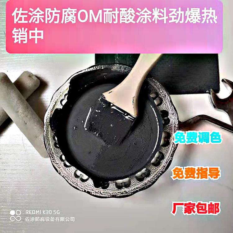 烟道OM防腐涂料 新型OM-5涂料