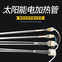 47 22 4分6分太陽能電加熱管 電熱棒 熱水器輔助加熱器 防干燒