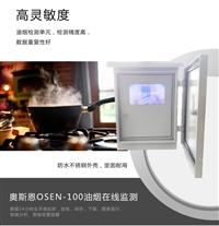 食堂便携式油烟智能监测系统 傻瓜式安装厂家生产