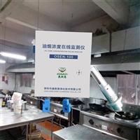环保餐厅油烟在线自动监测 超标报警功能监控