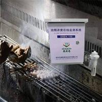 餐饮环保油烟在线监测系统 对接环保局平台实时监控查看