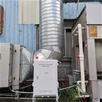 防爆型工厂废气排放VOCs在线监测设备 VOCs实时在线监测上传数据