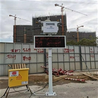 广州建设工程扬尘噪声监测  设备带CPA和ccep认证证书