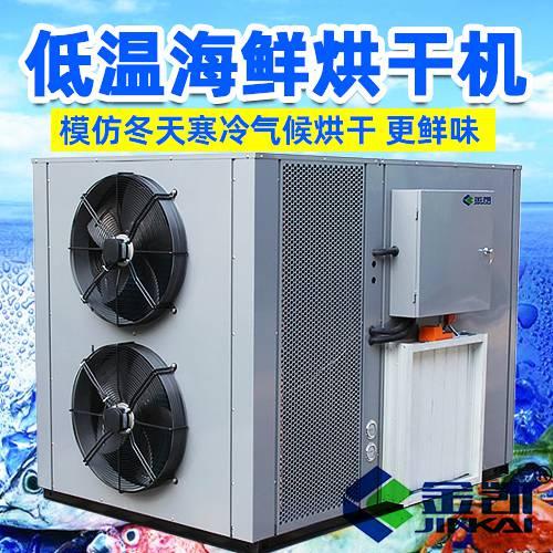 海鲜烘干机 鱼虾烘干机 海鲜烘干设备 空气能低温烘干效果好