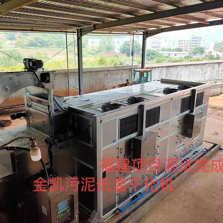 印染污泥烘干机/印染污泥干化机/污泥低温干化机等干燥设备
