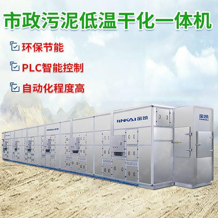 污水厂污泥干化机 市政污泥低温干化机 生活污泥烘干设备厂家定制