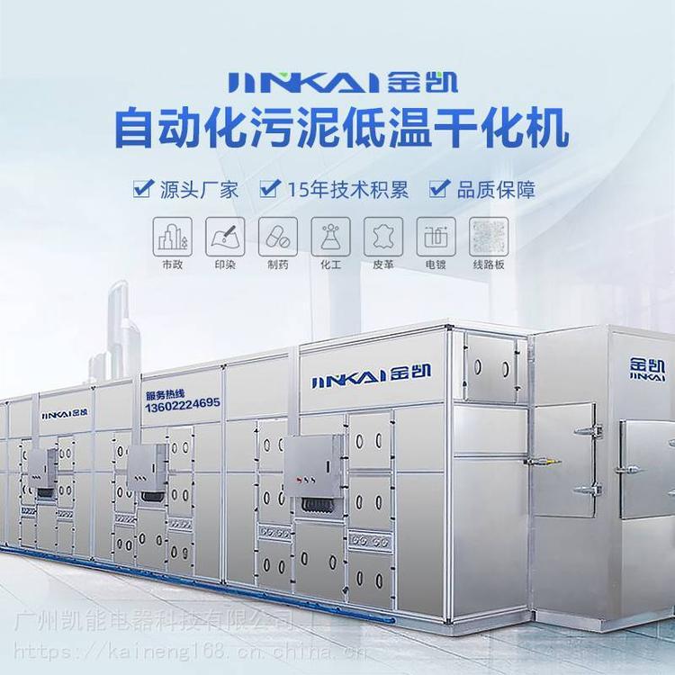 污泥余热干化机 污泥低温余热干化设备 金凯污泥低温干化机厂家