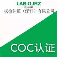 坦桑尼亚COC认证 COC认证说明