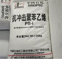 GPPS525发泡聚苯乙烯生产厂家