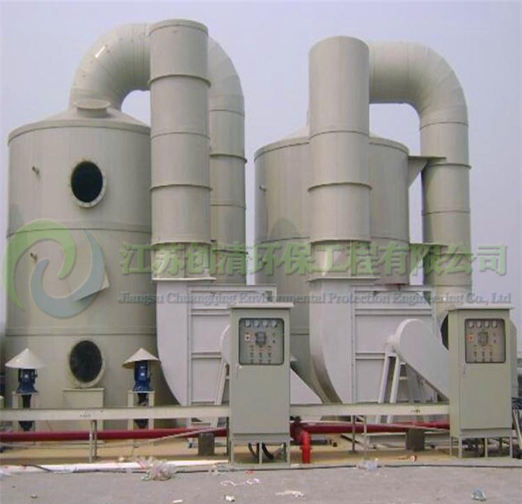 盐城农药厂废气处理、废气处理系统