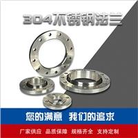 厂家供应304不锈钢非标法兰定制平焊法兰
