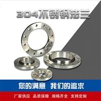 厂家直供不锈钢非标法兰 生产304不锈钢法兰 加工定制 平焊法兰