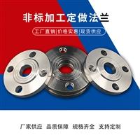 非标加工定做生产供应304不锈钢平焊对焊国标法兰