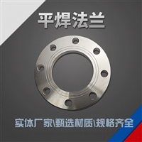 生产批发不锈钢304平焊法兰 带径法兰对焊法兰厂价销售