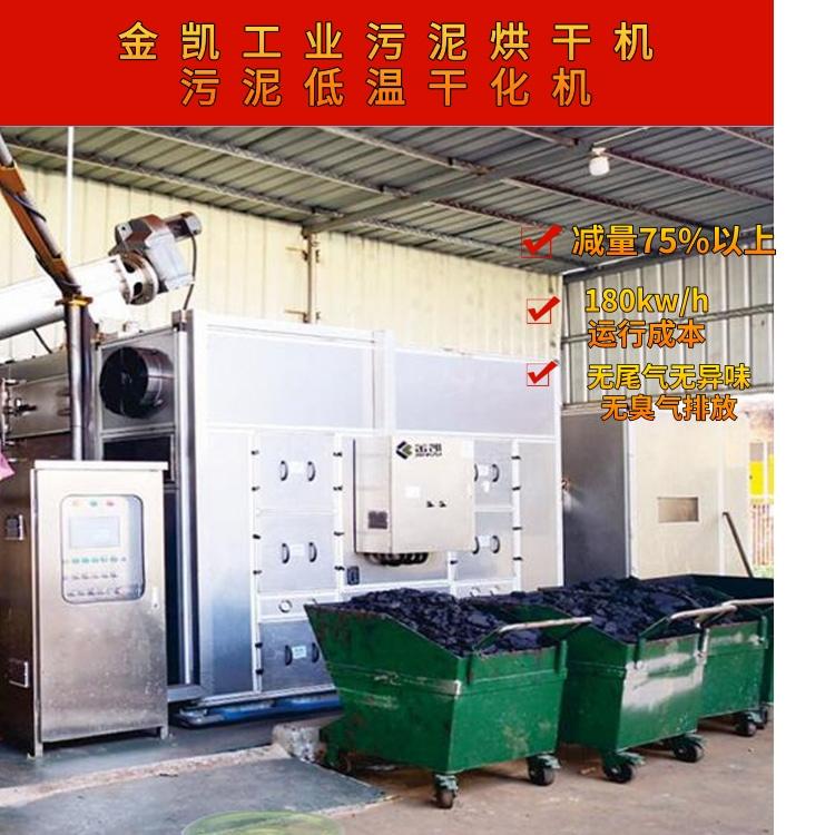 工业污泥烘干机 工业污泥干化机 广州金凯污泥低温干化机厂家