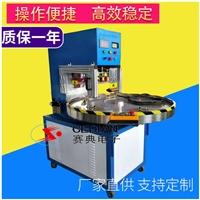 PVC高周波帆布热合机 tpu焊接机找赛典