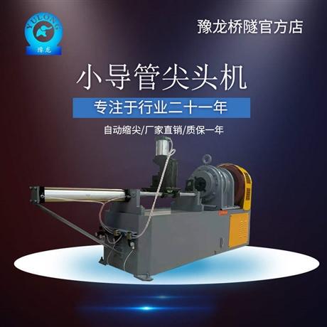 广东小导管磨尖机YL50NCB型销售