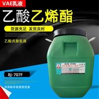 VAE乳液707乳液批发 防水乳液
