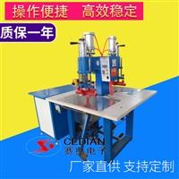 tpu焊接机 高周波塑料热合机 PVC热合机 赛典工厂