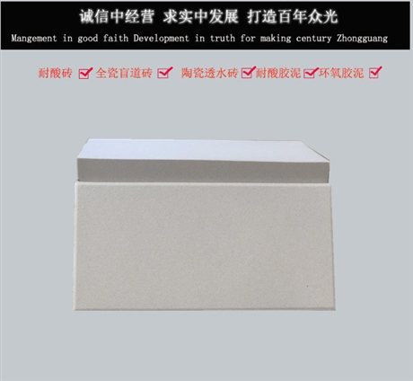 化工企业耐酸砖装修注意事项