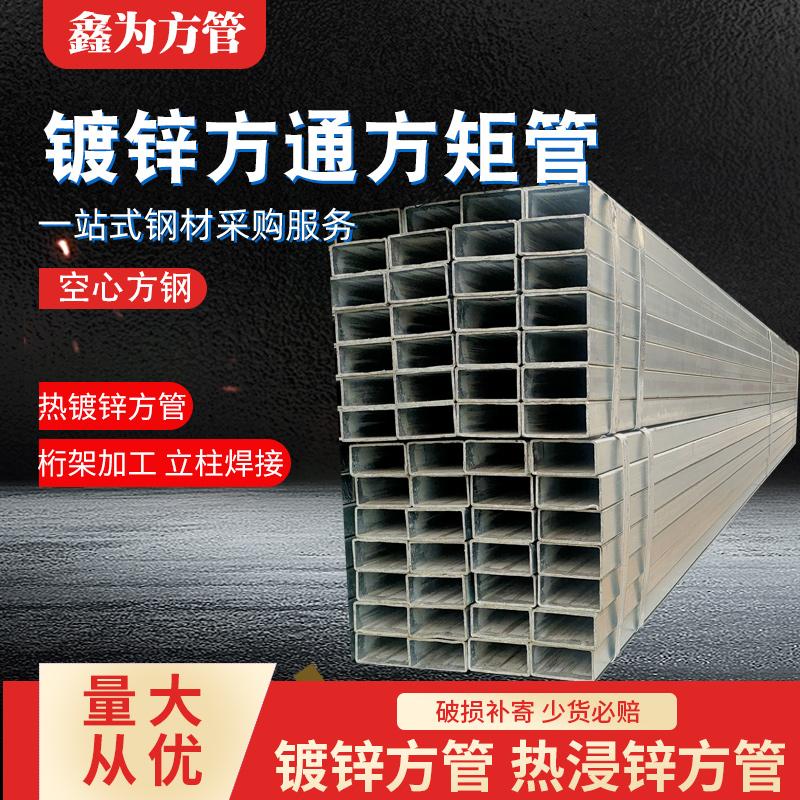 深圳方管矩管 友发镀锌方管批发 热镀锌方通拉弯焊接