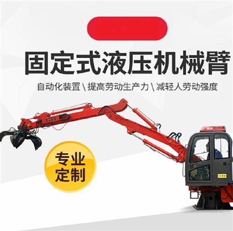 液压全新多功能机械抓手,全工固定式机械臂