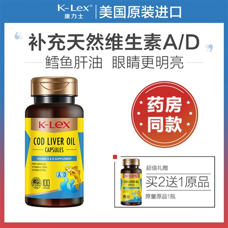 康力士肝油维生素AD软补充维生素AD儿童成人美国原装进口