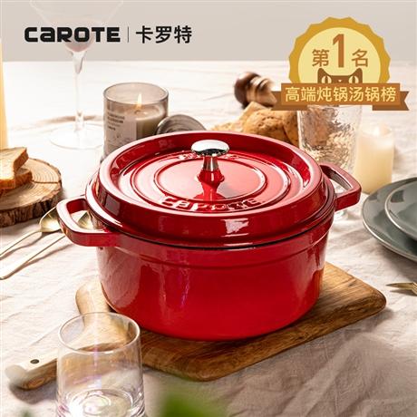 Carote珐琅锅铸铁锅炖锅煲汤锅多功能锅砂锅适家用汤锅蒸锅不粘锅