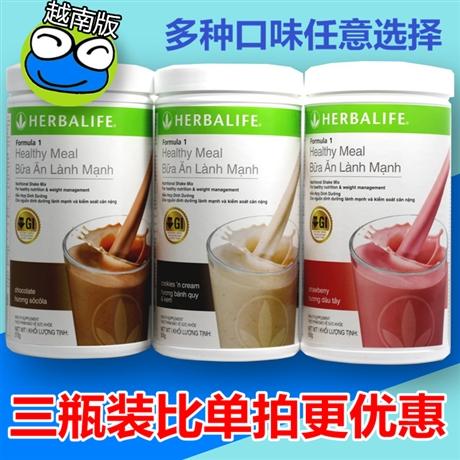 康宝莱奶昔 代餐粉多种口味套餐 美国产越南版旗艦店