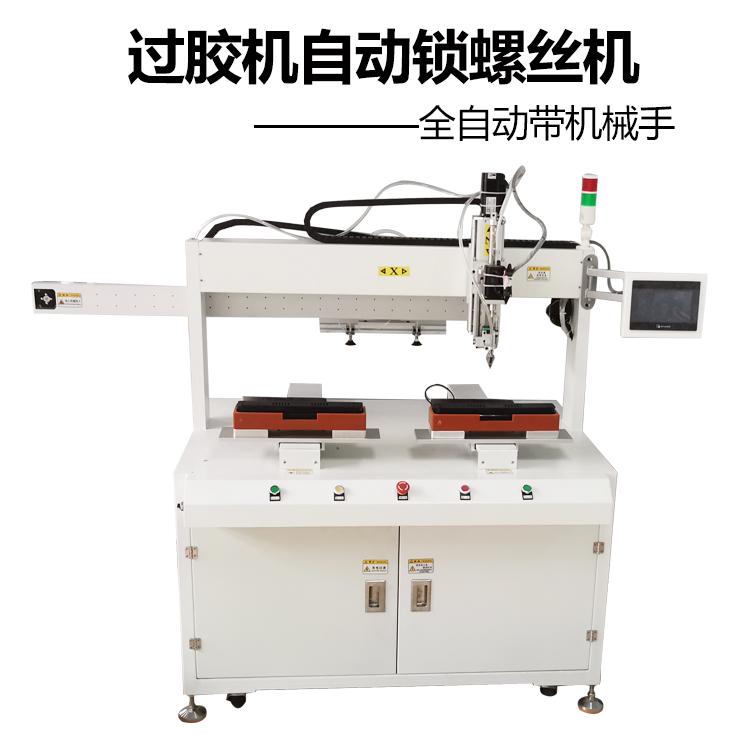 深圳過膠機自動鎖螺絲機 全自動伺服螺絲機 吹氣式鎖螺絲機設備